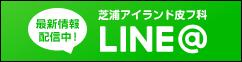 芝浦アイランド皮フ科公式LINE